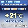 Ну и погода в Ханты-Мансийске - Поминутный прогноз погоды
